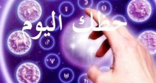 صورة حظك اليوم عبدالله احمد , شوف حظك