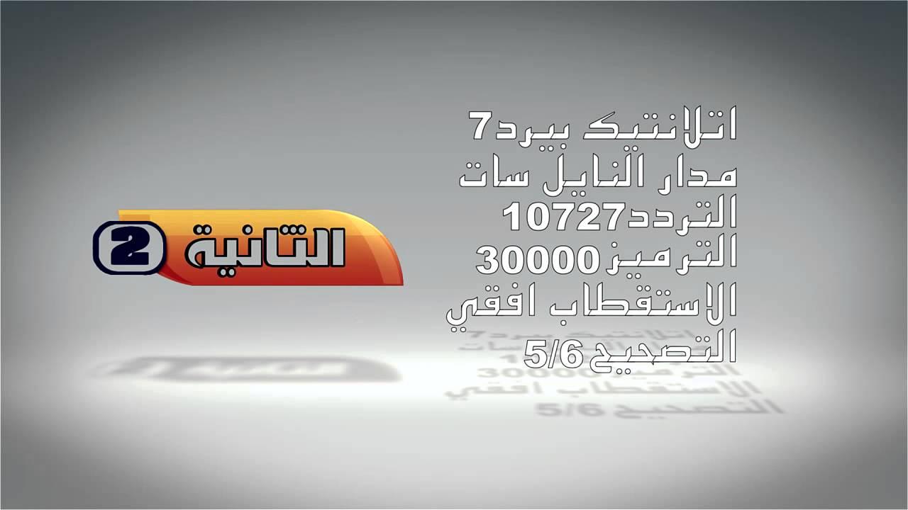 صورة تردد قناة الانوار , تردد قناه الانوار علي النايل سات
