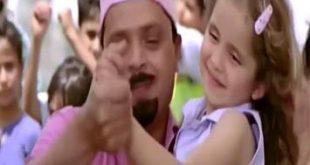 صورة مين حبيب بابا انا , شوف الفنان محمد هنيدي واغنيته مين حبيب بابا انا