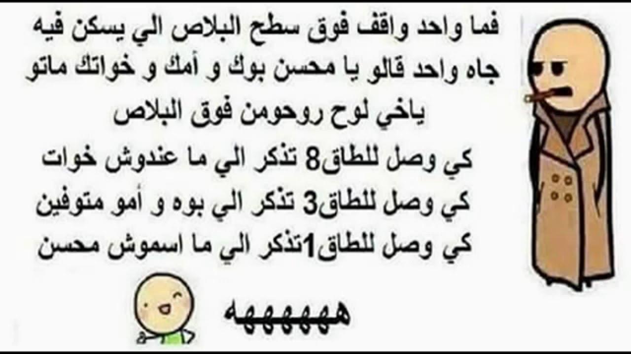 صورة نكت تونسية 2019 , اضحك مع نكت تونسية