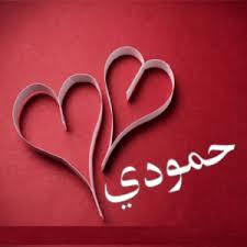 صورة اسماء مستعارة للشباب , شوف اجمل الاسماء المستعارة للشباب