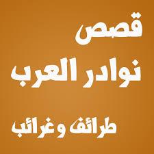 صورة قصص وطرائف ونوادر العرب , مضحكة جدااااااااا اضحك كركر
