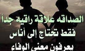صور ابيات شعر روعه عن الصداقه , احلى اشعار تهديها لصديقك