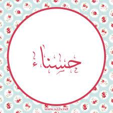 صورة صور باسم حسناء , يا بخت اللى اسمها حسناء