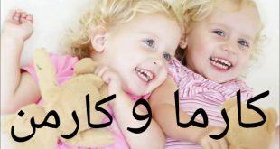 صورة اسماء بنات غريبة ومعانيها , اغرب اسماء بنات