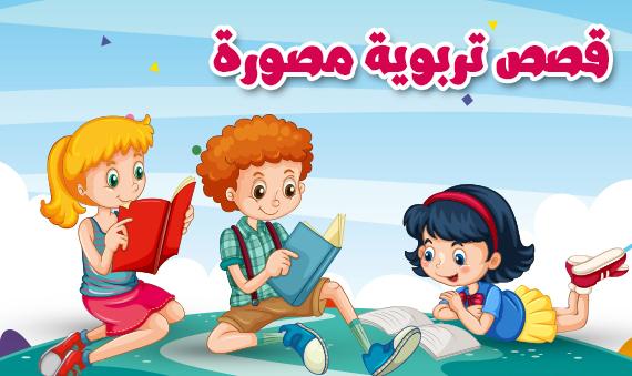 أثر '' القصص على الأطفال pdf