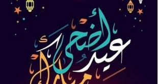 صورة بوستات عن عيد الاضحى , كلام عن عيد الاضحي