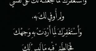 صورة دعاء الاستغفار من الذنوب الكبيرة , استغفر الله في كل وقت