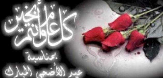 صورة كلام في العيد , عيد فطر سعيد