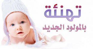 صورة تهنئة بمناسبة مولود , يتربي في عزك