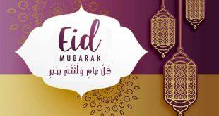 صورة خلفيات عيد الاضحى , صور عيد اللحمة