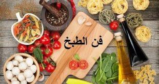 صورة فن الطبخ , الطبخ عبارة عن نفس