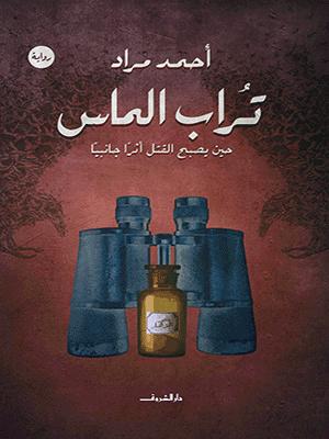 صورة رواية تراب الماس , احمد مراد و رواياته