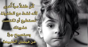 صورة اقوال عن الطفولة , لا تجرح طفولتك