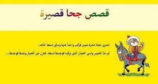 صورة قصص جحا قصيرة , جحا بيحب حماره اكتر من مراته