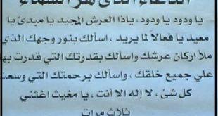 صورة دعاء المضطر المستجاب , الدعاء و اللوح المحفوظ