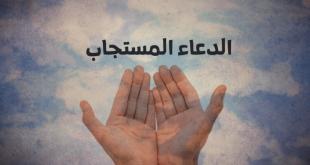 صورة الدعاء المستجاب باسم الله الاعظم , ادعية لله وقت الضيق