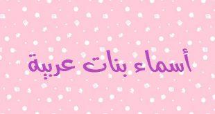 صورة اسماء بنات عربية , اجمل الاسماء العربية