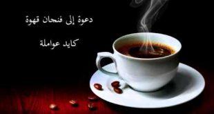 صورة اشعار عن القهوه , شطر شعري في حب القهوة