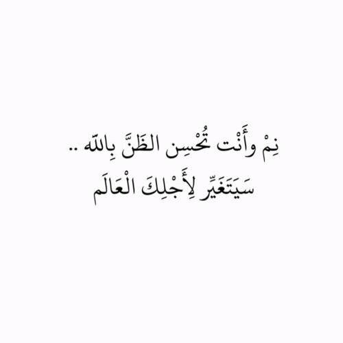 صورة احسن الظن بالله , معني حسن الظن بالله وذكر ابرز مواضعه