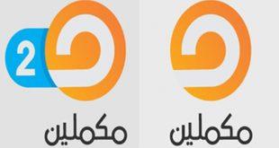 صورة تردد قناة مكملين على النايل سات , قناه مكملين الجديدة