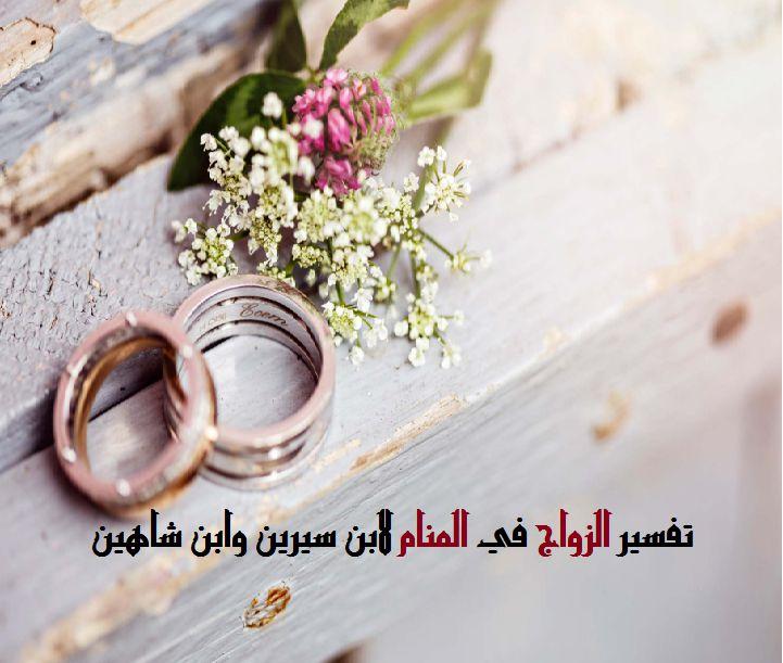 صورة تفسير حلم الزواج للمتزوج , رؤية الزواج في الحلم