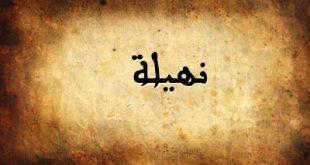 صورة معنى اسم نهيلة , اسم مولودك عندنا