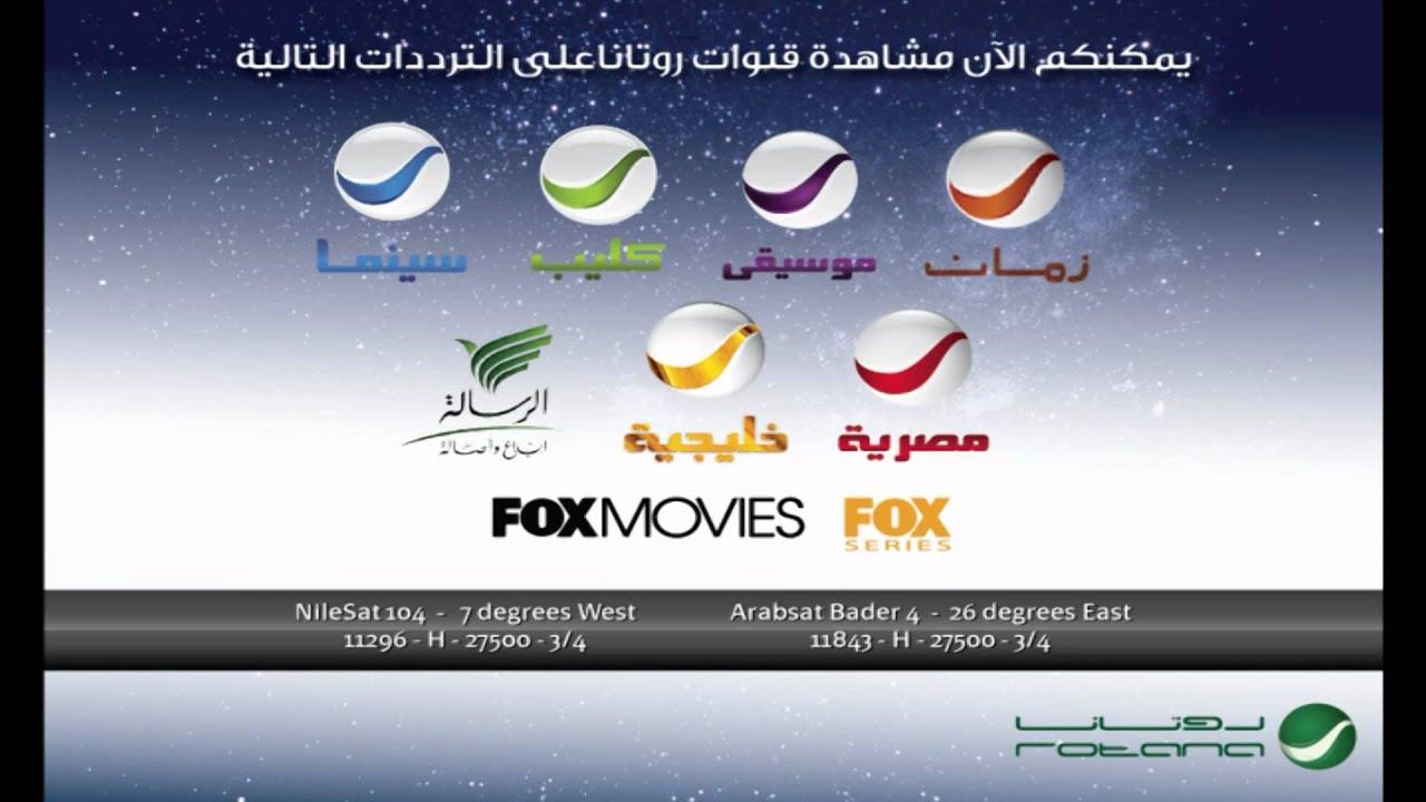 صورة تردد قناة الخليجية , ماهي ترددات ٢٠٢٠