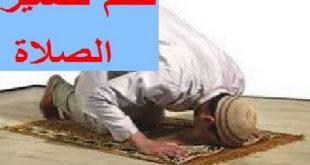 صورة تفسير حلم الصلاة , رؤيه الصلاه في المنام