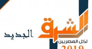صورة قناة الشرق معتز مطر , تردد قناة الشرق