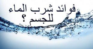 صورة فوائد الماء للجسم , ماذا يفعل الماء في جسمك