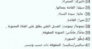 صورة معاني اسماء بنات , المعني الحقيقي لاسمك