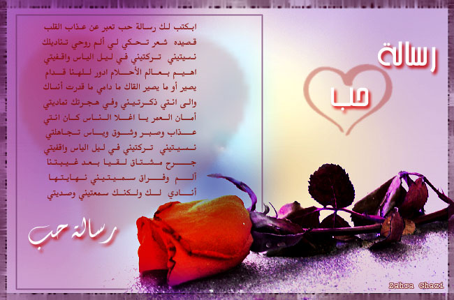 صورة رسالة حب طويلة , الرومانسيه علي حق 3824 1