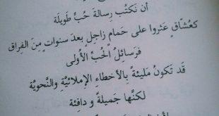 صورة رسالة حب طويلة , الرومانسيه علي حق