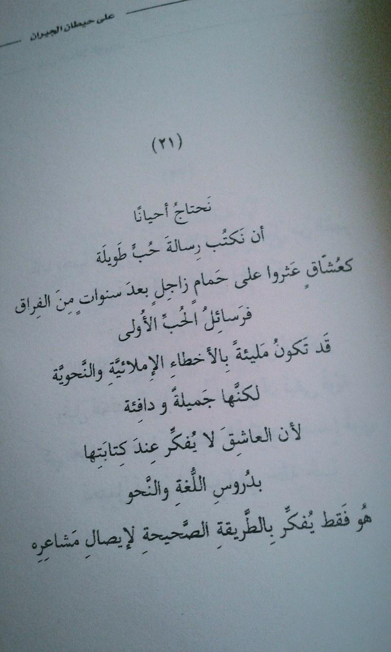 صورة رسالة حب طويلة , الرومانسيه علي حق 3824