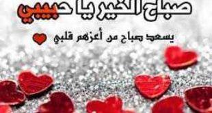 صورة مسجات صباح الخير للحبيب , صبح علي حبيبك برساله