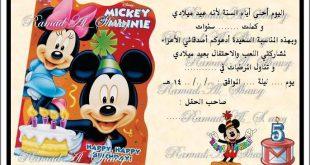 صورة رسالة دعوة لعيد ميلاد , احتفل بعيد ميلادك بطريقة مختلفه