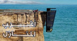 صورة اغرب بيوت في العالم , بيت مش هتشوف زية ابداا