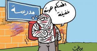 صورة كاريكاتير مضحك جدا , اضحك من قلبك