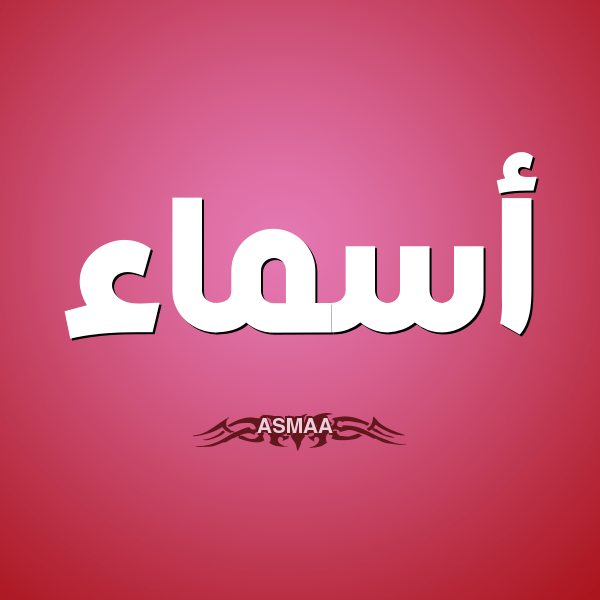صورة معنى اسم اسماء وصفات حامل الاسم , صفات اسم اسماء