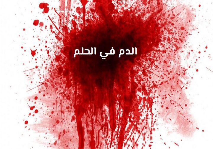 صورة تفسير حلم الدم , رؤيه الدم في المنام