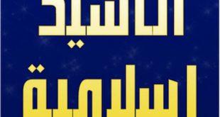 صورة اناشيد دينية اسلامية , مقطوعات روعة من الاناشيد