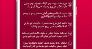 صورة مسجات حب جزائرية , رسائل رومانسيه جزائريه