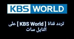 صورة تردد kbs world , ماهو التردد الجديد kbs world