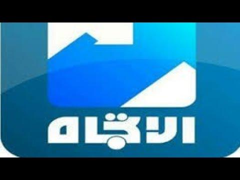 صورة تردد قناة الاتجاه , قناه الاتجاه العراقيه