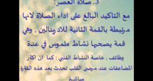 صورة الاعجاز العلمي في الصلاة , ما هو اعجاز فريضه الصلاه