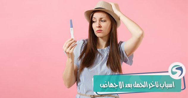 صورة علاج تاخر الحمل بعد الاجهاض بالاعشاب , سبب تاخر الحمل بعد الاجهاض