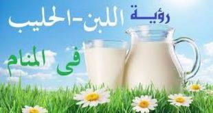 صورة ما تفسير الحليب في المنام , رؤية اللبن في المنام