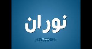 صورة معنى اسم نوران , اسم جديد لكل بنوته
