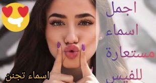صور اجمل اسماء للفيس بوك